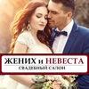"""Свадебный салон """"ЖЕНИХ и НЕВЕСТА"""" г. Владимир"""