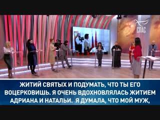 Наталья Москвитина в программе «До самой сути»: «Я думала, что смогу воцерковить мужа».