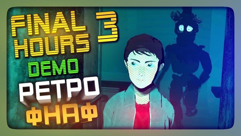 РЕТРО ФНАФ! Финальные Часы 3 ✅ FNaF Final Hours 3 Demo Прохождение