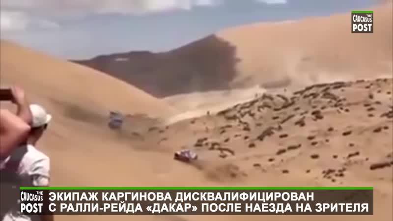 Экипаж Каргинова дисквалифицирован с ралли-рейда «Дакар» после наезда на зрителя