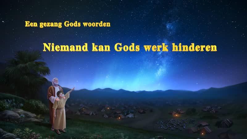 Gezang Gods woorden 'Niemand kan Gods werk hinderen Nieuwe officiële muziek video