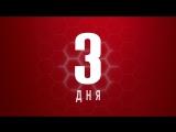 Человек-Паук   3 дня   PS4