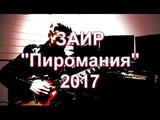 ZAHIR. Pyromania (2017 Rendition)