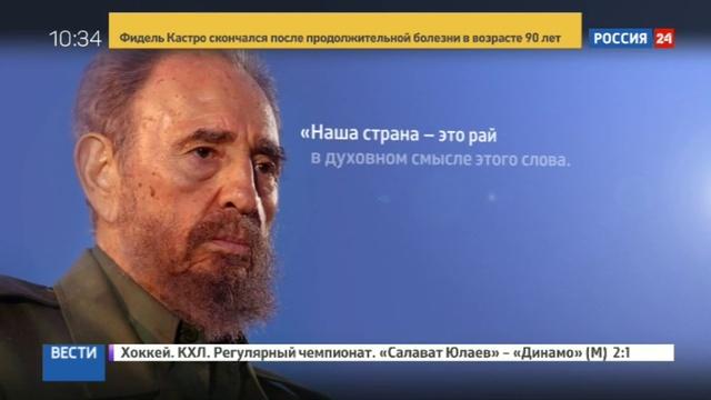 Новости на Россия 24 • Воин может погибнуть, но не его идеи. Цитаты Фиделя Кастро