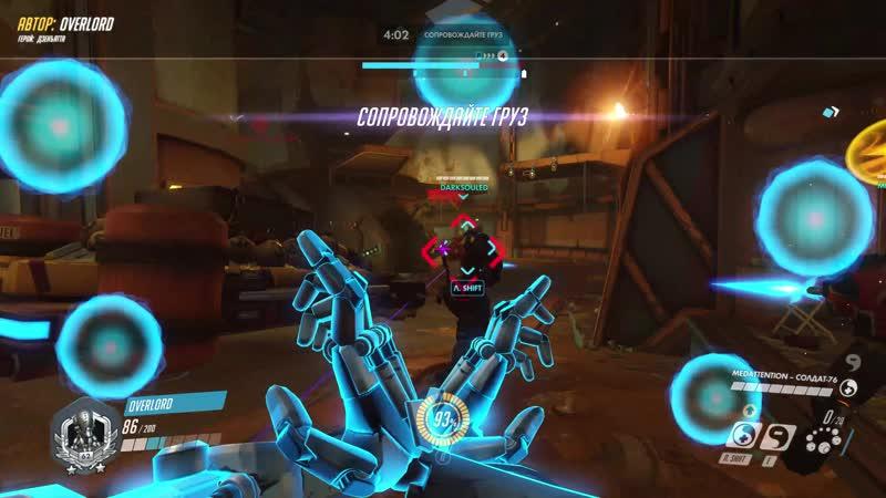 Момент игрока overlord