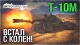 Т-10М: ДОЖДАЛИСЬ! ОН ВСТАЛ С КОЛЕН в WAR THUNDER
