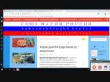 soyuzmagovrossii.com мошенник Корнеев Игорь Валерьевич шарлатан Игорь Гросс, Москва
