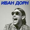 ИВАН ДОРН / 14 июня, Янтарь Холл