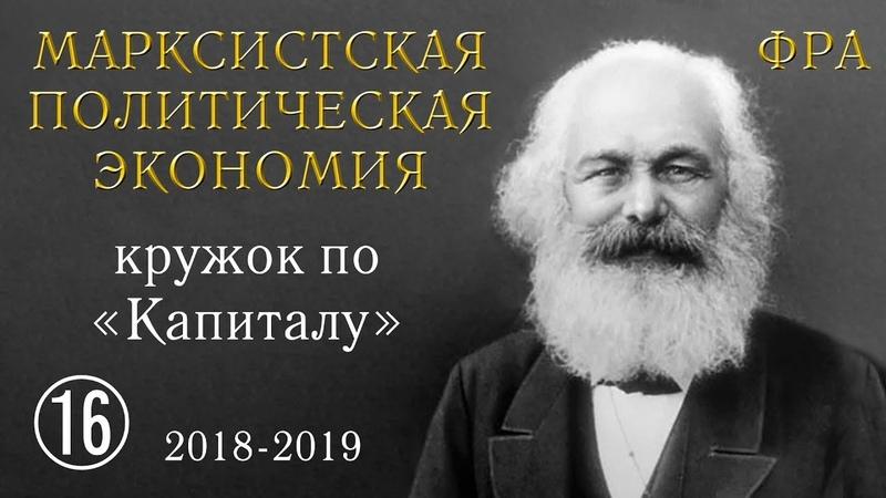 Карл Маркс «Капитал». №16. Том I, глава VII «НОРМА ПРИБАВОЧНОЙ СТОИМОСТИ».