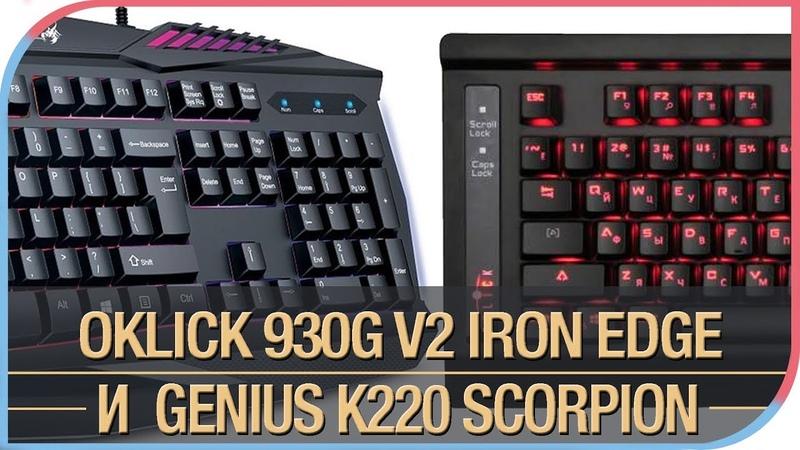Oklick 930G V2 IRON EDGE и Genius K220 - cравнение разных геймерских клавиатур