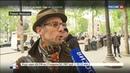 Новости на Россия 24 • Во Франции открылись избирательные участки