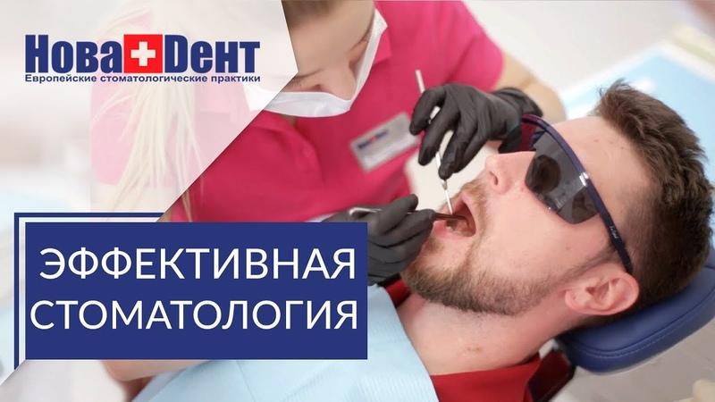 Стоматологическая клиника. 👍 Безупречное качество услуг в стоматологической клинике НоваДент. 12