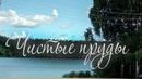 г.Пенза часть вторая Чистые пруды / Penza part two Clean Ponds