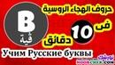 Учим Русские буквы Нурчик تعلم حروف الهجاء الروسية بإتقان فى عش1585