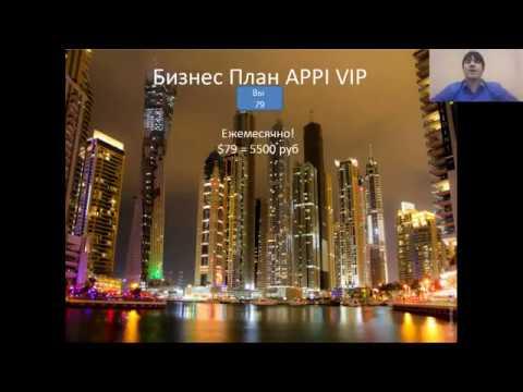 Маркетинг План Appi Travels. Прямой эфир на FaceBook