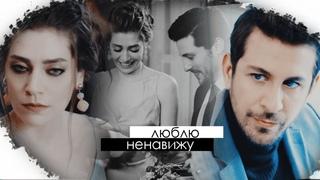 Emre & Leyla || Эмре + Лейла ||-ЛЮБЛЮ И НЕНАВИЖУ! HD
