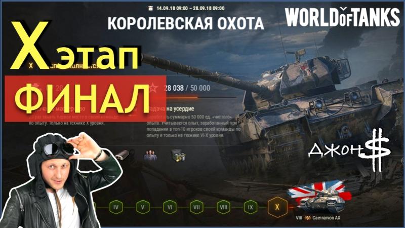 World of Tanks Королевская Охота Выиграй бесплатно Caernarvon Action X Этап 10