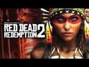 Жизнь вне закона Red dead redemption 2 продолжени 19 PS4 Live