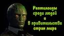 Ченнелинг: Рептилоиды среди людей и в правительстве стран мира   Пришельцы захватили нашу планету