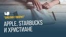 Apple, Starbucks и христиане | Библия говорит | 654