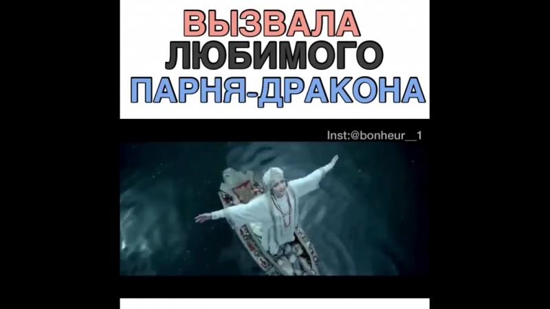 ОН-Дракон♥