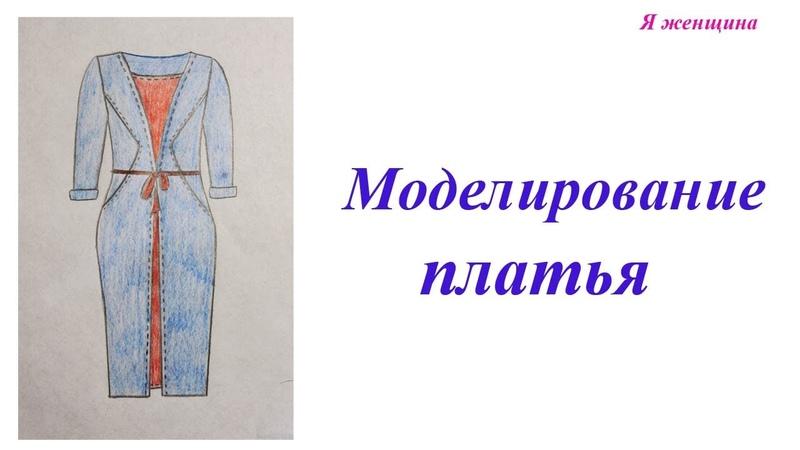 Моделирование платья с рельефами из двух тканей компаньонов