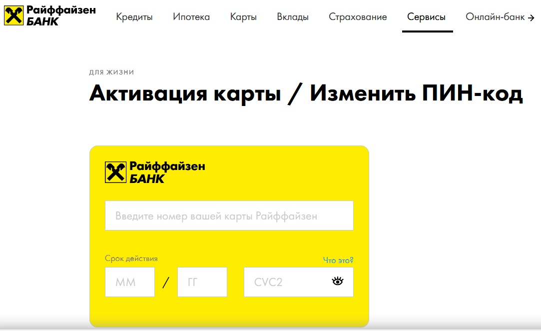 www.raiffeisen.ru личный кабинет активация карты 2019 года