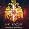 ГУ МЧС России по Оренбургской области