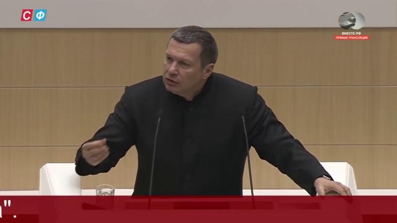 Владимир Соловьев в Совете Федерации. 28.03.2018