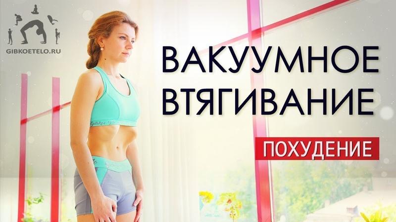 ВАКУУМНОЕ ВТЯГИВАНИЕ ЗДОРОВЫЙ ПОЗВОНОЧНИК / Упражнения для похудения
