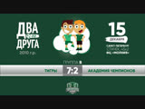 Два друга(2010) Б Тигры-Академия Чемпионов 72