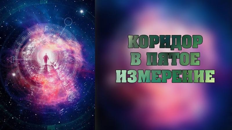 КОРИДОР В ПЯТОЕ ИЗМЕРЕНИЕ   Абсолютный Ченнелинг