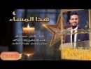 جديد حسين الصادق 2018 -- هذا المساء -- اغاني سودانية جديده 2018 - YouTube