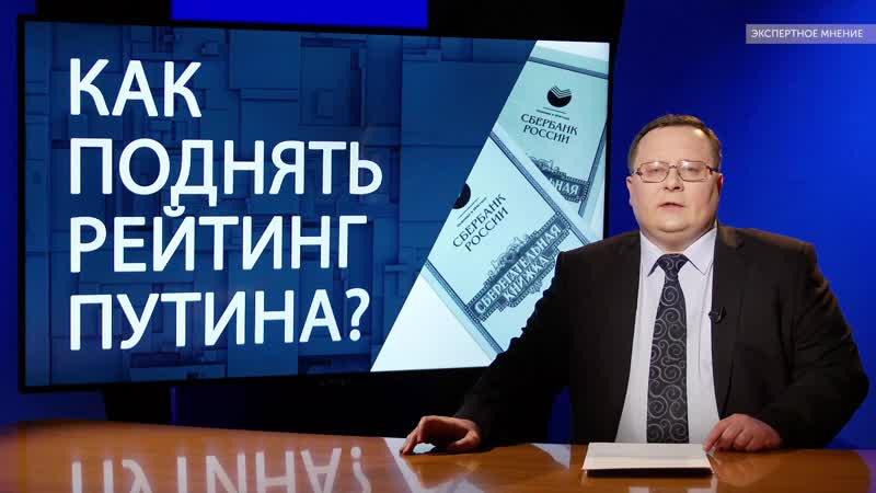 Как поднять рейтинг Путина