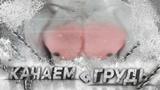 Качаем ГРУДЬ Без ЖЕЛЕЗА AG4