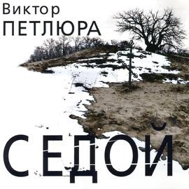 Петлюра Виктор альбом Седой