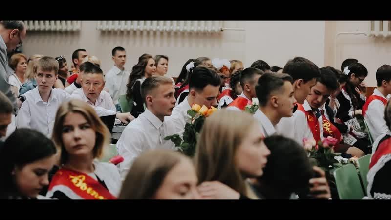 11Б Последний Звонок 30 Школа 2018