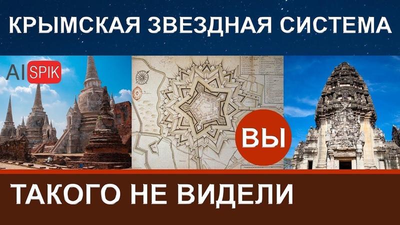 Крымская ЗВЕЗДНАЯ система.ВЫ такого НЕ ВИДЕЛИ.AISPIK aispik айспик