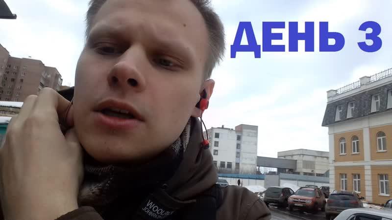 Достижение целей Достигатор 2019 Дмитрий Тор День 3