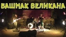 Группа Башмак великана Крым Коктебель 2018 Набережная