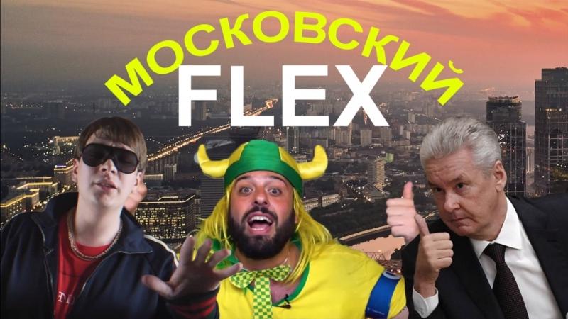Московский флекс