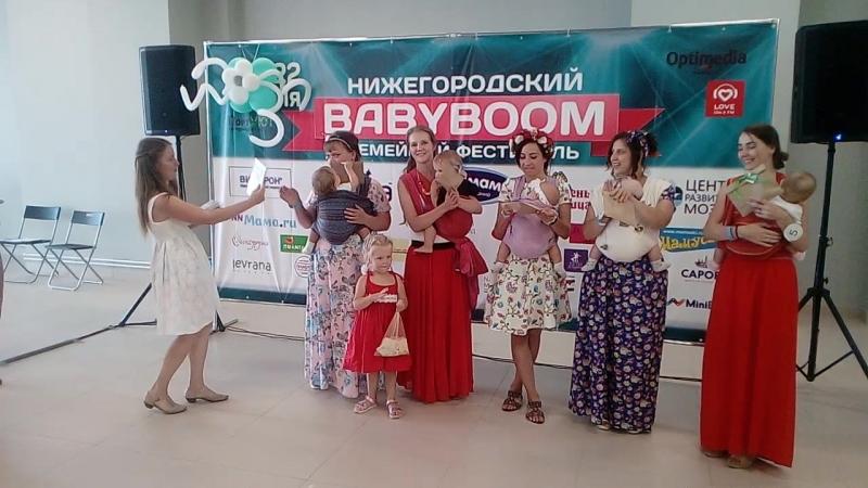 Слингомама Нижний Новгород 2.09.18