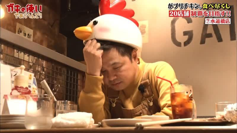 Gaki No Tsukai 1435 (2018.12.16) - GABURICHICKEN Marathon (Part 2) (がブリチキン。食べ尽くして10万円! 東京都内20店舗 完全制覇~!! (後編))