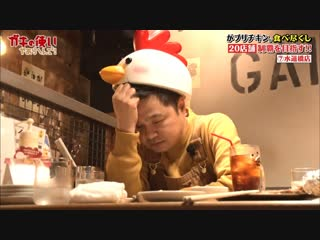 Gaki No Tsukai #1435 (2018.12.16) - GABURICHICKEN Marathon (Part 2) (がブリチキン。食べ尽くして10万円! 東京都内20店舗 完全制覇~!! (後編))