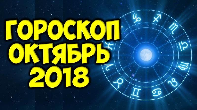 САМЫЙ ТОЧНЫЙ ГОРОСКОП НА ОКТЯБРЬ 2018 года по ЗНАКАМ ЗОДИАКА