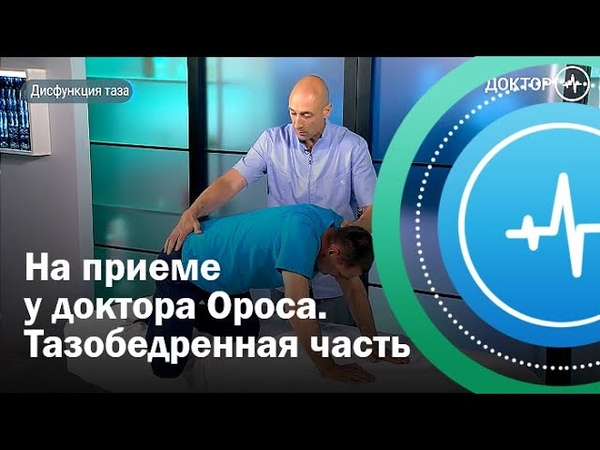 На приеме у доктора Ороса Тазобедренная часть Телеканал Доктор 7478d16f2bf