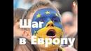 Шаг в Европу