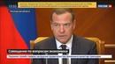 Новости на Россия 24 Правительство Медведева поддержит экспортно ориентированные предприятия