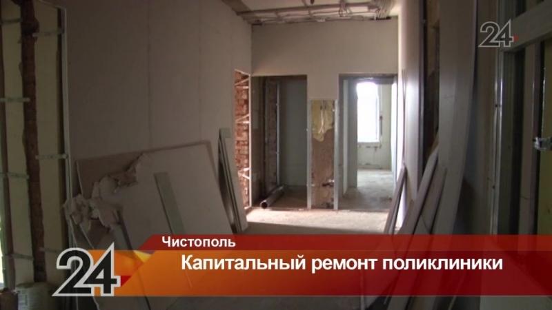 Ремонт поликлиники в Чистополе завершится в октябре