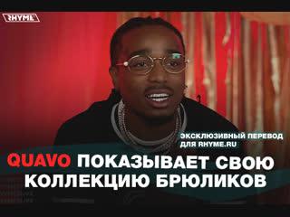 Quavo показывает свою коллекцию брюликов (Переведено сайтом Rhyme.ru)